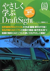 やさしく学ぶ DraftSight CD-ROM付