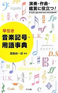 早引き 音楽記号・用語事典
