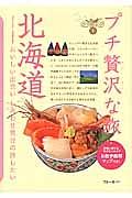 ブルーガイド プチ贅沢な旅 北海道