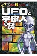 UFOと宇宙人の謎 ほんとうにあった!?世界の超ミステリー1