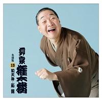 柳家権太楼 名演集 13 「初天神(はつてんじん)、船徳(ふなとく)」