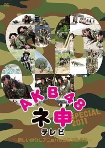 AKB48 ネ申テレビ スペシャル~新しい自分にアニョハセヨ韓国海兵隊~