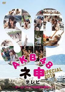 AKB48 ネ申テレビ スペシャル~オーストラリアの秘宝を探せ!~