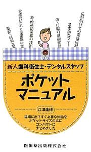 新人歯科衛生士・デンタルスタッフ ポケットマニュアル