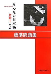 みんなの日本語 初級1 標準問題集