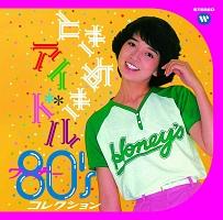 ときめきアイドル ~ ワーナー80'sコレクション