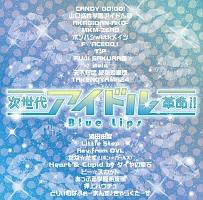 次世代アイドル革命!!Blue Lips