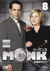 名探偵MONK ファイナル・シーズン