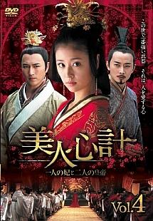 美人心計~一人の妃と二人の皇帝~Vol.4