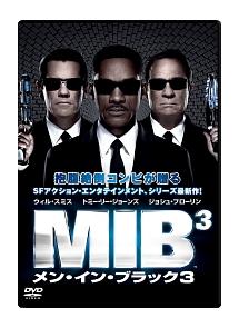 メン・イン・ブラック 3