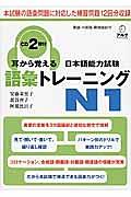 耳から覚える 日本語能力試験 語彙トレーニング N1