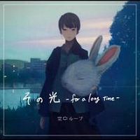 その光-for a long time-