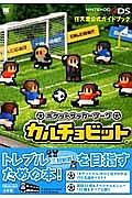 カルチョビット ポケットサッカーリーグ 任天堂公式ガイドブック