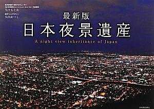 日本夜景遺産<最>