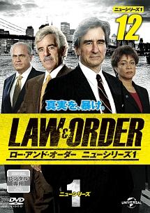 LAW&ORDER/ローアンド・オーダー<ニューシリーズ2>