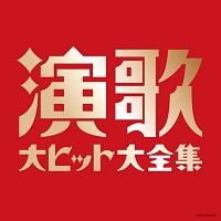 演歌大ヒット大全集