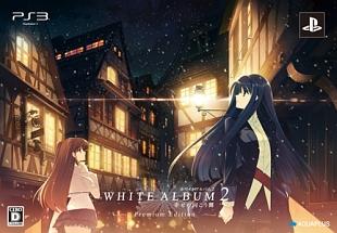 WHITE ALBUM2-幸せの向こう側-プレミアムエディション