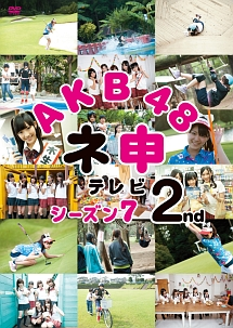 AKB48 ネ申テレビ シーズン7