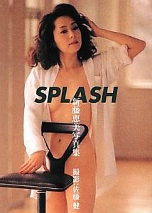 SPLASH 新藤恵美写真集