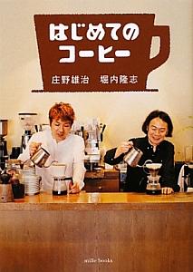 はじめてのコーヒー