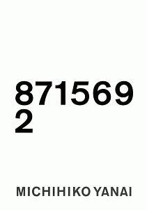 871569