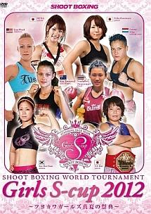 「~ツヨカワガールズ真夏の祭典~」 SHOOT BOXING WORLD TOURNAMENT Girls S-cup 2012