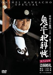 鬼平犯科帳スペシャル~盗賊婚礼