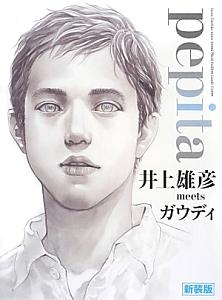 pepita 井上雄彦meetsガウディ