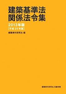 建築基準法関係法令集 2013