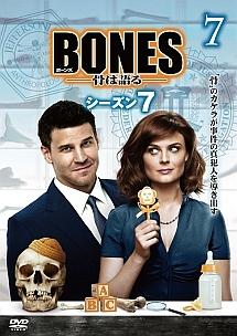 BONES-骨は語る- シーズン7