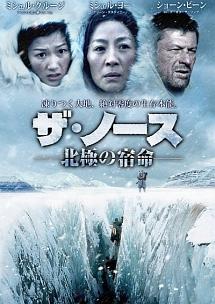ザ・ノース -北極の宿命-