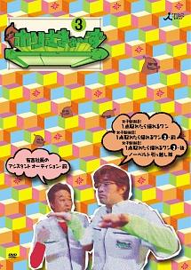 ホリさまぁ~ず Vol.3