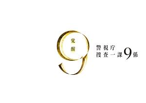 警視庁捜査一課9係 2012