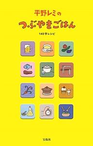 平野レミのつぶやきごはん 140字レシピ