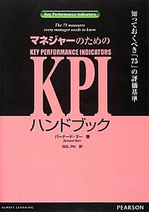 マネジャーのためのKPIハンドブック