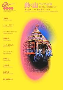 動く山 アジアの山車 神戸芸術工科大学アジアンデザイン研究所シンポジウムシリーズ