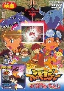 映画 デジモンアドベンチャー ぼくらのウォーゲーム!
