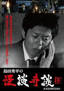 島田秀平の怪談奇談 【参】