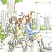 好きっていいなよ。Music&Drama Collection CD Vol.2