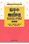 脳卒中の機能評価 SIASとFIM[基礎編] 実践リハビリテーション・シリーズ