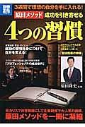 原田メソッド 成功を引き寄せる4つの習慣
