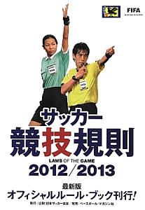 サッカー競技規則 2012/2013