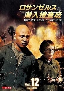 ロサンゼルス潜入捜査班 ~NCIS:Los Angeles