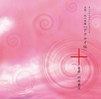 NHK BS時代劇/大型時代劇 「火怨・北の英雄 アテルイ伝」オリジナルサウンドトラック