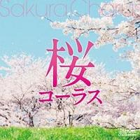 桜コーラス