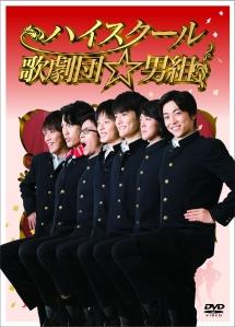 ハイスクール歌劇団☆男組