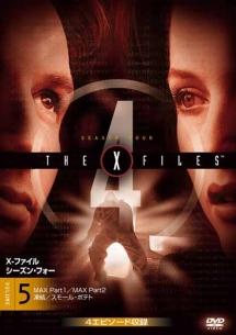 X-ファイル フォース・シーズン