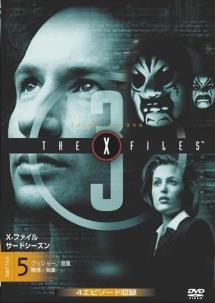 X-ファイル サード・シーズン