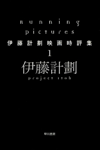 Running Pictures 伊藤計劃映画時評集