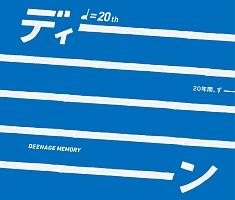 DEENAGE MEMORY 20周年記念ベストアルバム